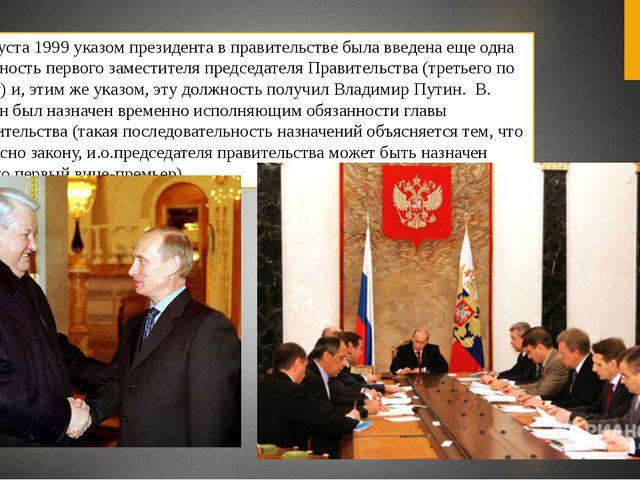 9 августа 1999 указом президента в правительстве была введена еще одна должн...