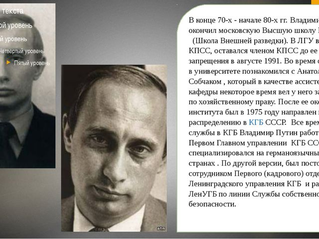 В конце 70-х - начале 80-х гг. Владимир Путин окончил московскую Высшую школ...