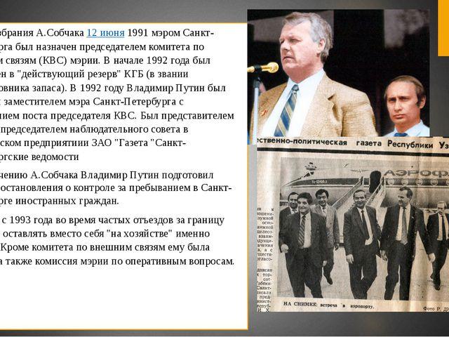 После избрания А.Собчака 12 июня 1991 мэром Санкт-Петербурга был назначен пр...