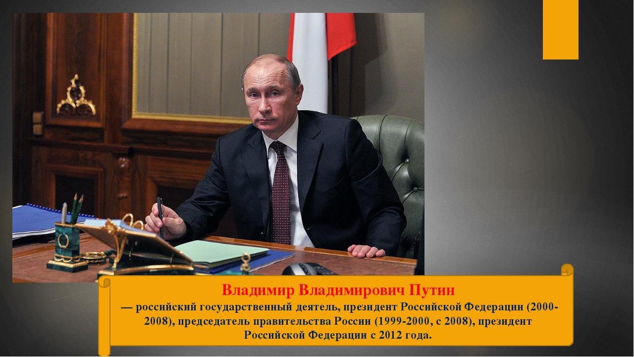 Владимир Владимирович Путин — российский государственный деятель, президент...