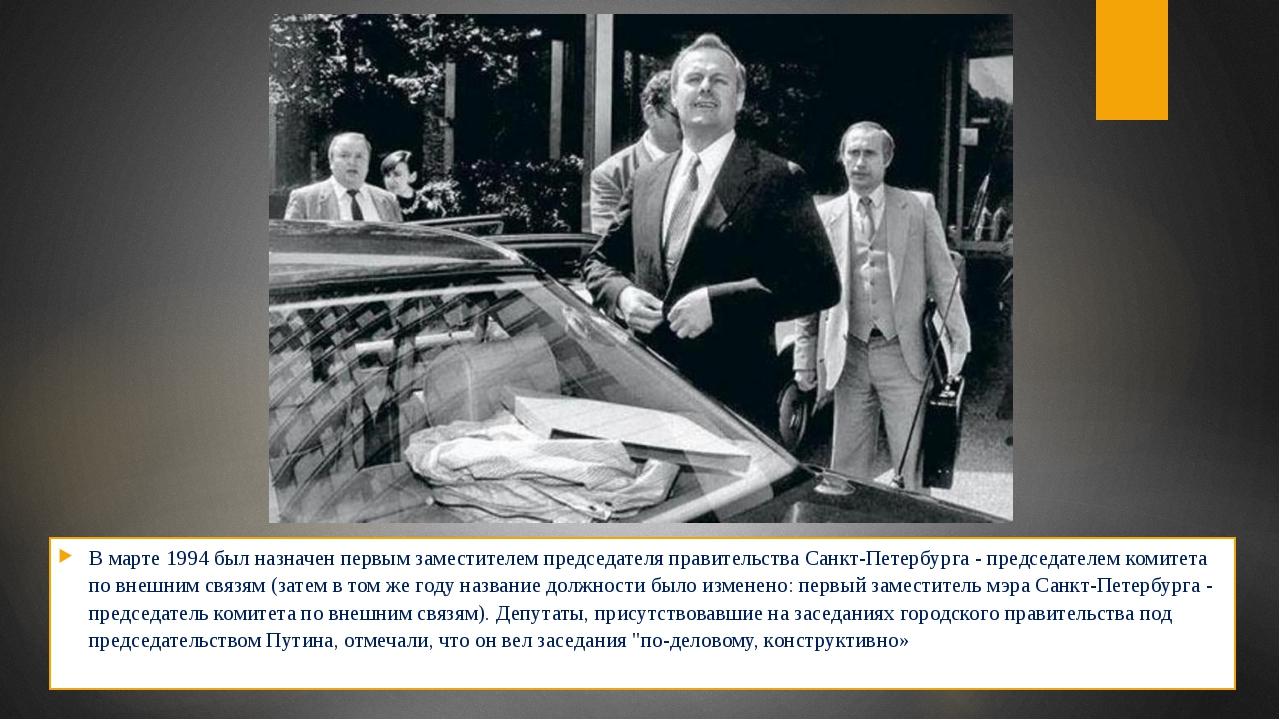 В марте 1994 был назначен первым заместителем председателя правительства Сан...
