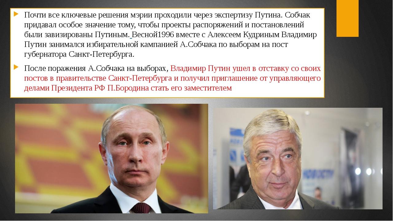 Почти все ключевые решения мэрии проходили через экспертизу Путина. Собчак п...