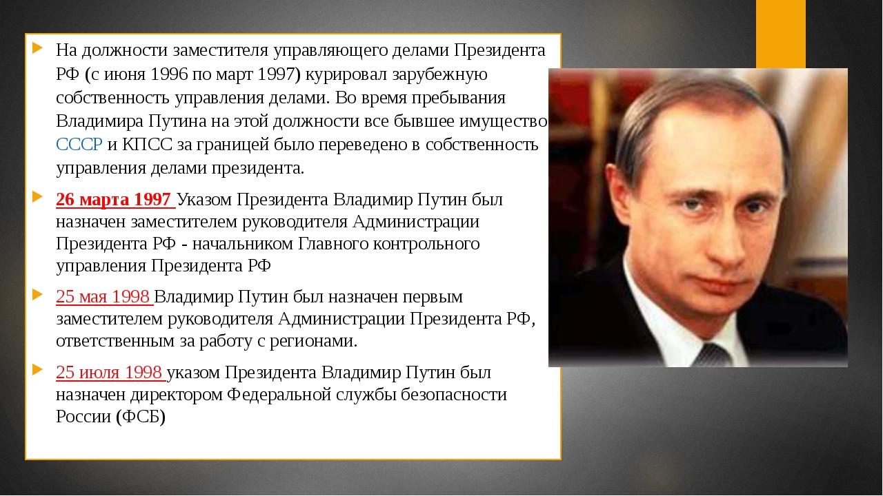 На должности заместителя управляющего делами Президента РФ (с июня 1996 по м...