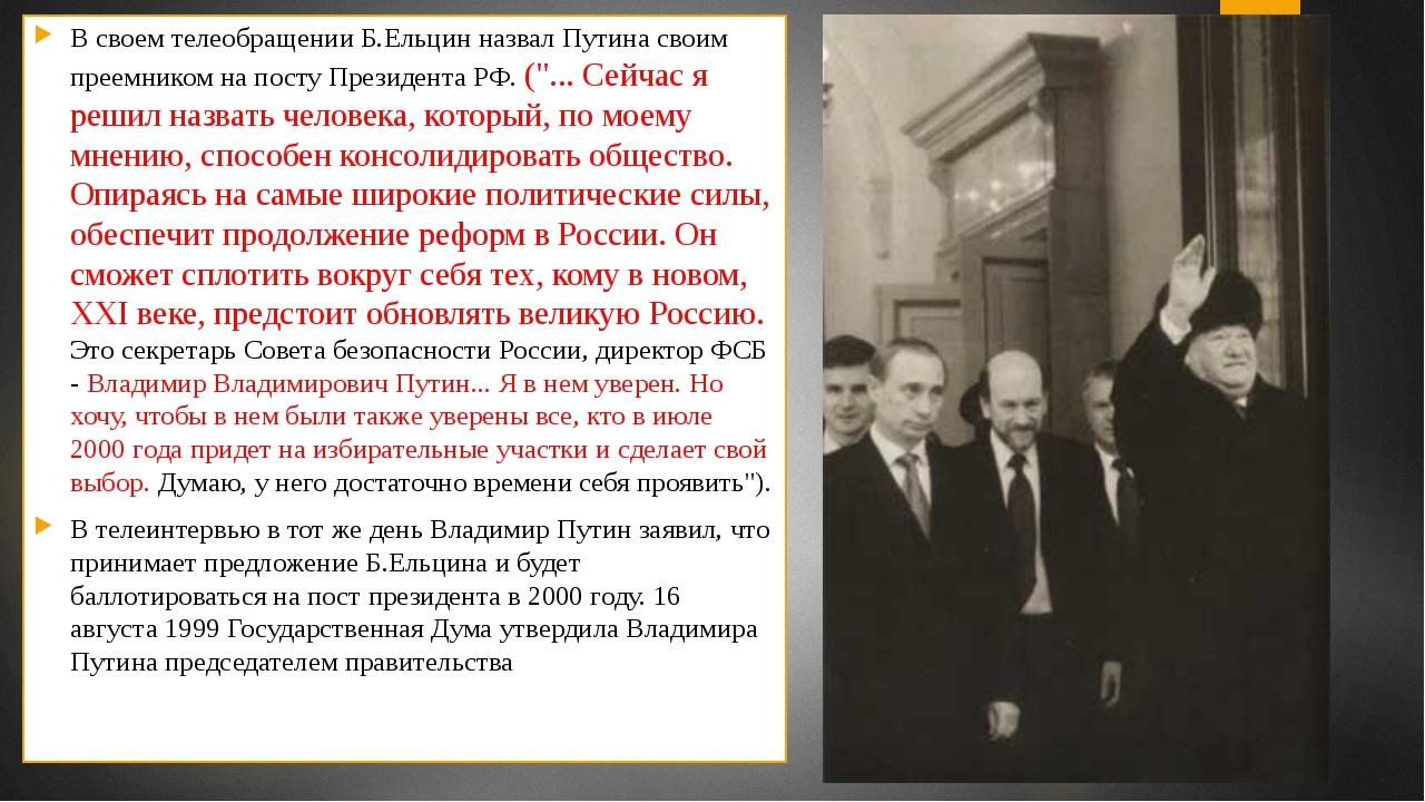 В своем телеобращении Б.Ельцин назвал Путина своим преемником на посту Прези...