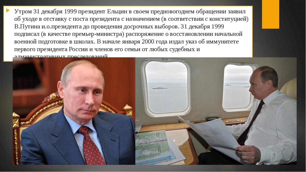 Утром 31 декабря 1999 президент Ельцин в своем предновогоднем обращении заяв...