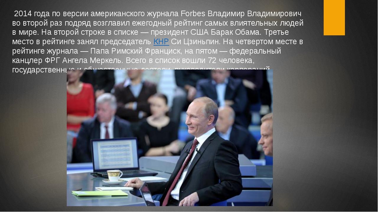 2014 года по версии американского журнала Forbes Владимир Владимирович во вт...