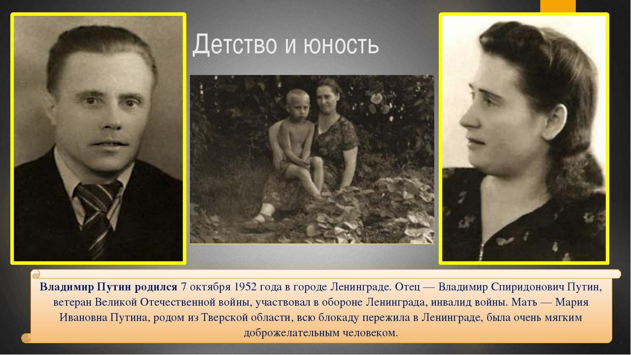 Детство и юность Владимир Путин родился 7 октября 1952 года в городе Ленингр...
