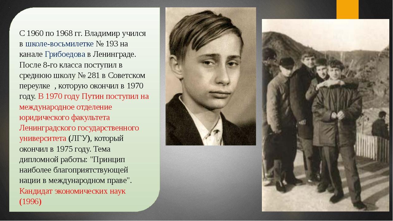 С 1960 по 1968 гг. Владимир учился в школе-восьмилетке № 193 на канале Грибо...