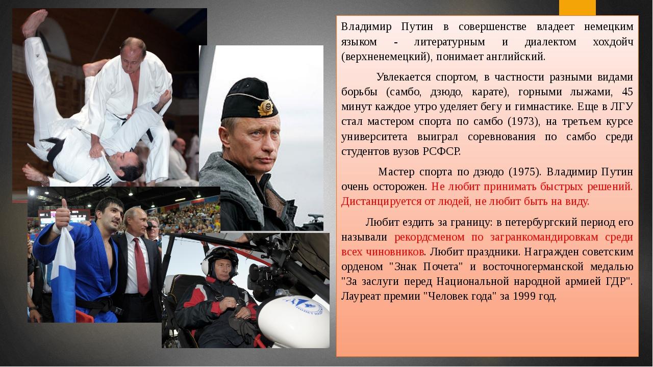 Владимир Путин в совершенстве владеет немецким языком - литературным и диале...