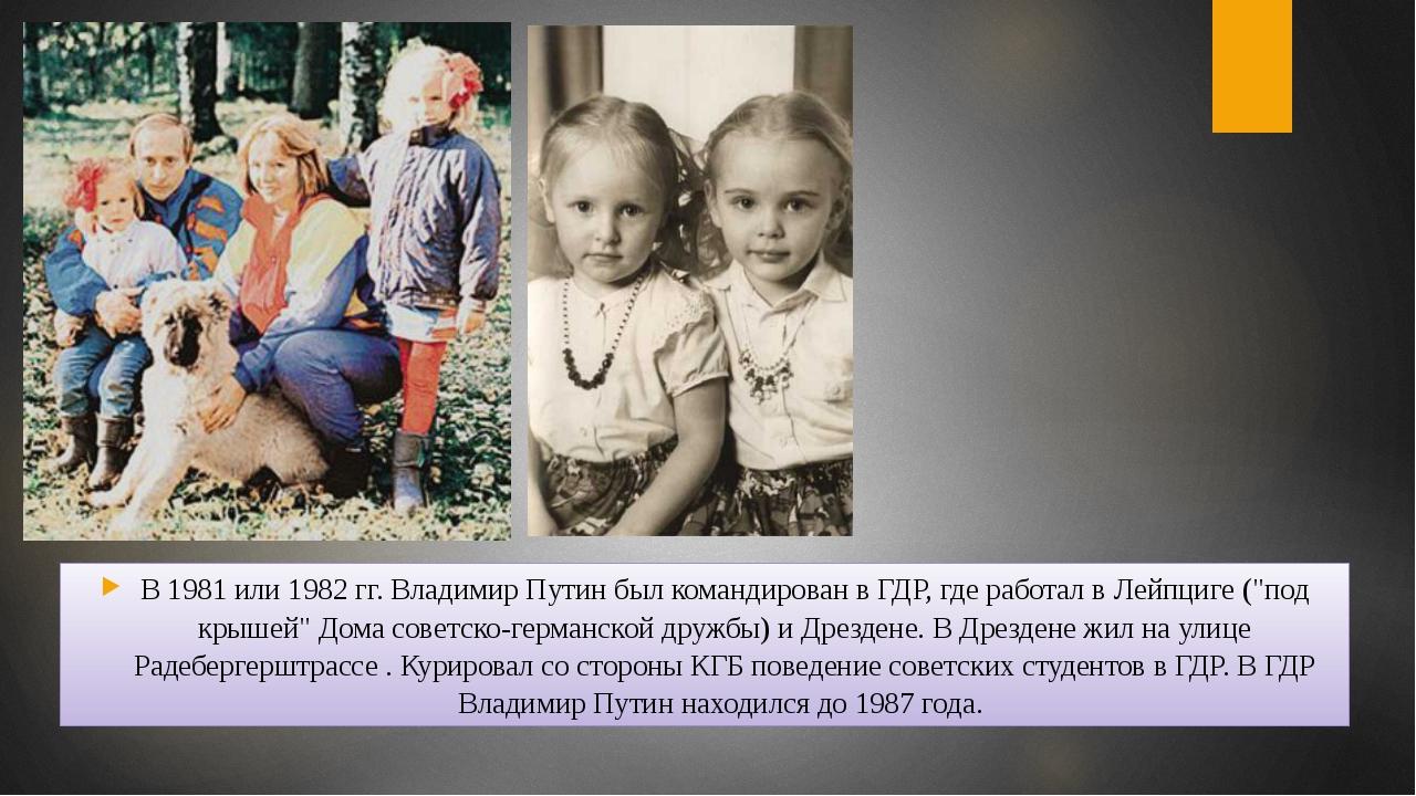 В 1981 или 1982 гг. Владимир Путин был командирован в ГДР, где работал в Лей...
