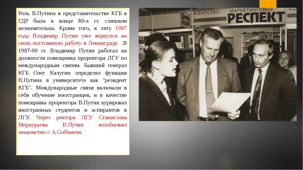 Роль В.Путина в представительстве КГБ в ГДР была в конце 80-х гг. слишком не...