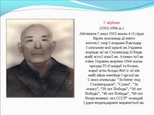 Өмірбаян (1915-1994 ж.) Айтпишев Қамал 1915 жылы 4 сәуірде Бірлік ауылында дү