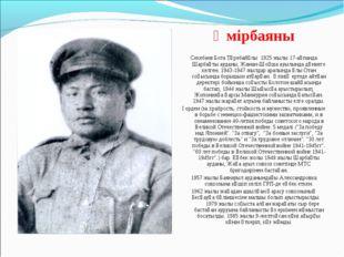 Өмірбаяны Секебаев Бота Төребайұлы 1925 жылы 17-ақпанда Шарбақты ауданы, Жама