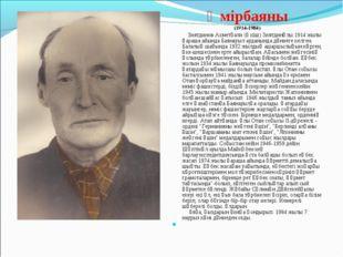 Өмірбаяны (1914-1984) Зиятдинов Ахметқали (Әкіш) Зиятдинұлы 1914 жылы қараша