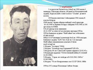 Өмірбаяны Қосдаулетов Рахметолла Абенұлы 1926 жылы 1 мамырда Павлодар облысы,