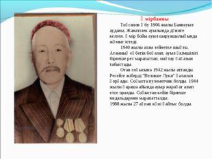 Өмірбаяны Тоқсанов Әбу 1906 жылы Баянауыл ауданы, Жанатілек ауылында дүниге к
