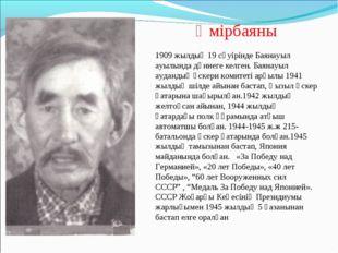 Өмірбаяны 1909 жылдың 19 сәуірінде Баянауыл ауылында дүниеге келген. Баянауыл