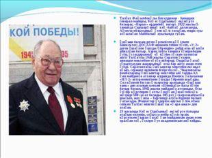 Талғат Жақыпбекұлы Бигелдинов - Авиация генерал-майоры, Кеңес Одағының екі м
