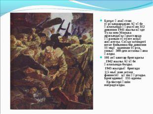 Батыс Қазақстан тұрғындарынан Ақтөбе қаласында құрылған 312 дивизия 1941 жыл