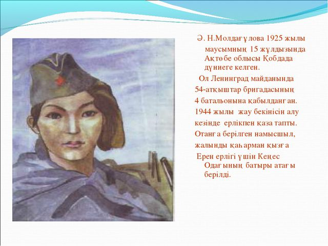 Ә. Н.Молдағұлова 1925 жылы маусымның 15 жұлдызында Ақтөбе облысы Қобдада дүн...