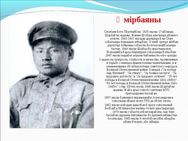 Өмірбаяны Секебаев Бота Төребайұлы 1925 жылы 17-ақпанда Шарбақты ауданы, Жама...