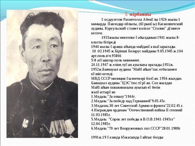 Өмірбаяны Қосдаулетов Рахметолла Абенұлы 1926 жылы 1 мамырда Павлодар облысы,...