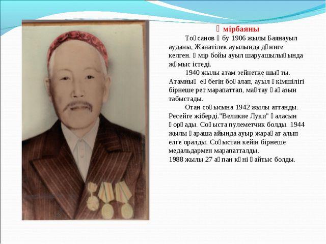 Өмірбаяны Тоқсанов Әбу 1906 жылы Баянауыл ауданы, Жанатілек ауылында дүниге к...