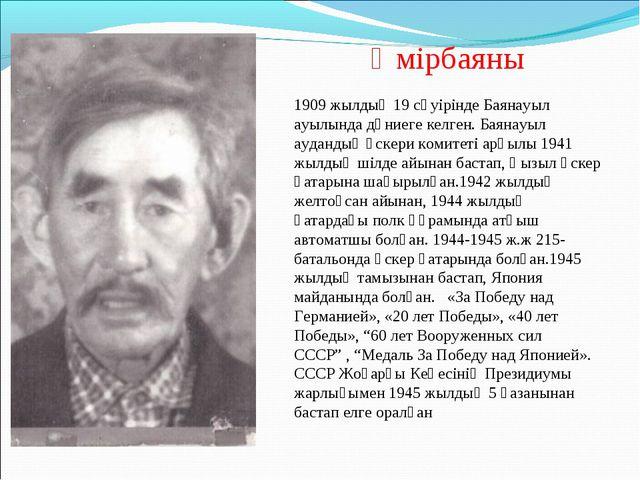 Өмірбаяны 1909 жылдың 19 сәуірінде Баянауыл ауылында дүниеге келген. Баянауыл...