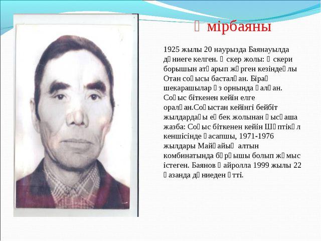 Өмірбаяны 1925 жылы 20 наурызда Баянауылда дүниеге келген. Әскер жолы: Әскери...