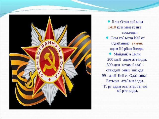 Ұлы Отан соғысы 1418 күн мен түнге созылды. Осы соғыста Кеңес Одағының 27млн...