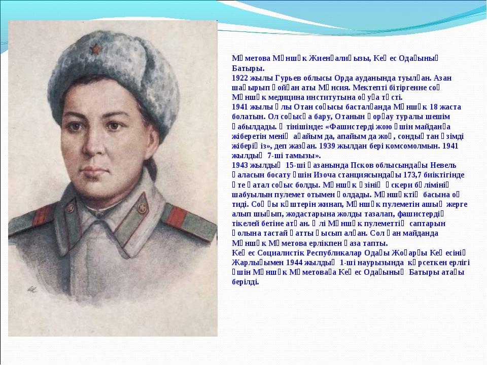 Мәметова Мәншүк Жиенғалиқызы, Кеңес Одағының Батыры. 1922 жылы Гурьев облысы...