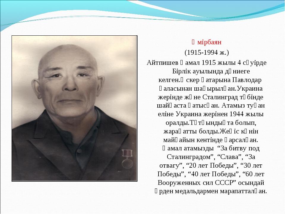 Өмірбаян (1915-1994 ж.) Айтпишев Қамал 1915 жылы 4 сәуірде Бірлік ауылында дү...