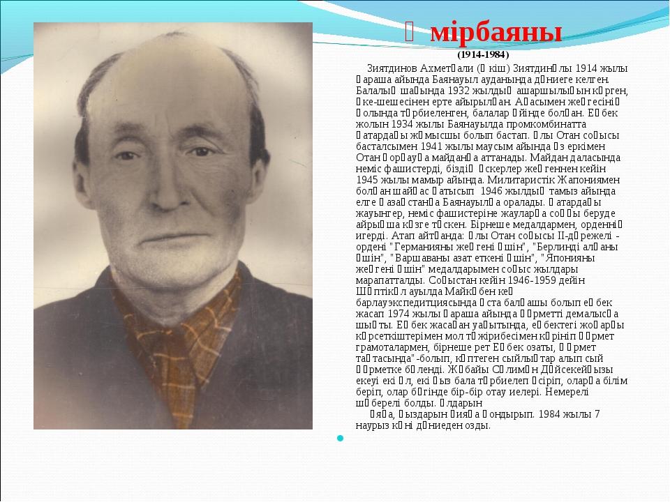 Өмірбаяны (1914-1984) Зиятдинов Ахметқали (Әкіш) Зиятдинұлы 1914 жылы қараша...
