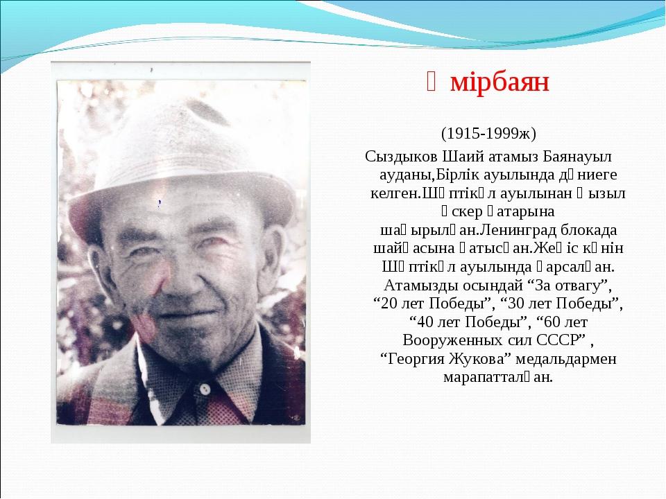Өмірбаян (1915-1999ж) Сыздыков Шаий атамыз Баянауыл ауданы,Бірлік ауылында дү...