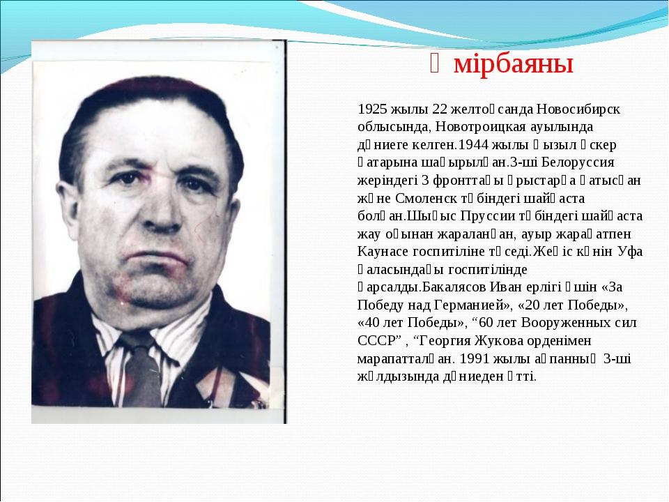 Өмірбаяны 1925 жылы 22 желтоқсанда Новосибирск облысында, Новотроицкая ауылын...