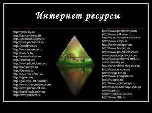 Интернет ресурсы http://vetka.by.ru http://piter.syntone.ru http://gsmarket2.