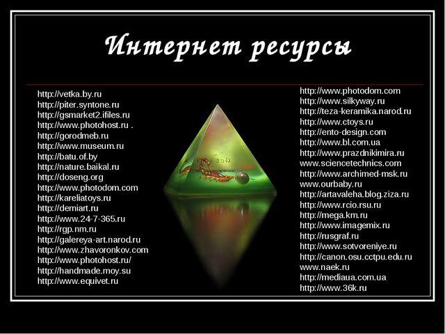 Интернет ресурсы http://vetka.by.ru http://piter.syntone.ru http://gsmarket2....