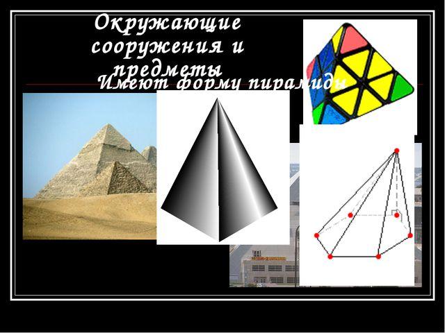 Окружающие сооружения и предметы Имеют форму пирамиды