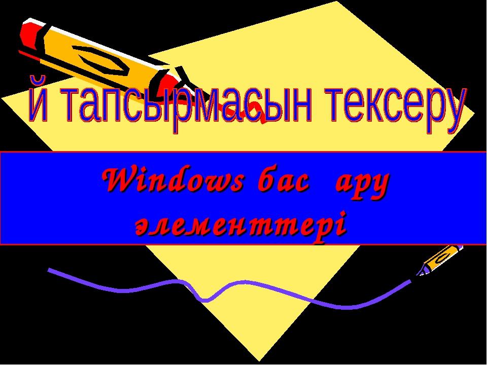 Windows басқару элементтері