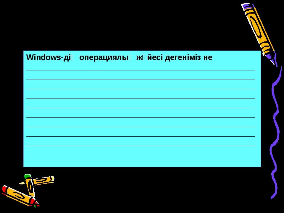 Windows-дің операциялық жүйесі дегеніміз не _________________________________...