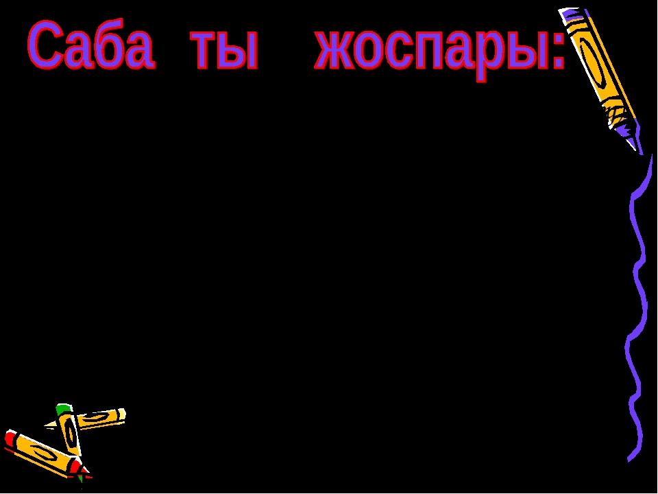 Білім - оқу анасы (жаңа тақырыпты түсіндіру). Кім жылдам (компьютермен жұмыс)...