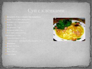 Для рецепта «Суп с клецками» Вам понадобится: Бульон – 1,5 л (у меня был кури
