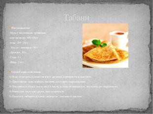 Ингридиенты: -Мука-( пшеничная, гречневая или овсяная)- 400-450 г -вода- 200-