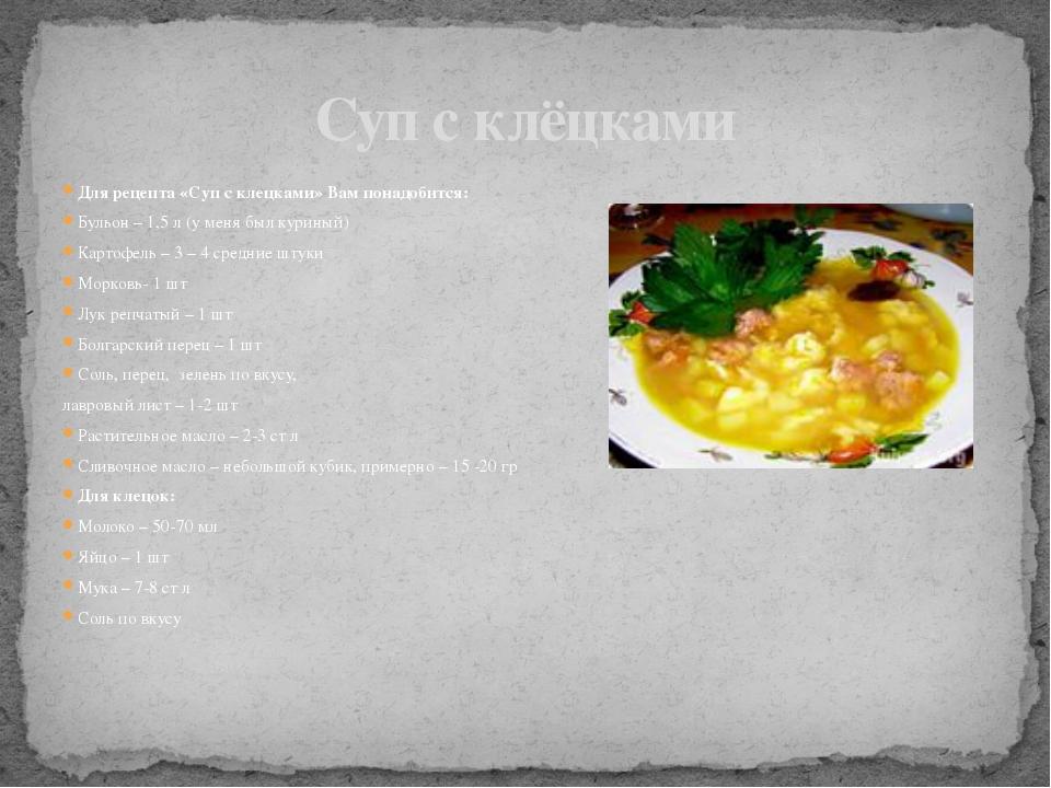 Для рецепта «Суп с клецками» Вам понадобится: Бульон – 1,5 л (у меня был кури...