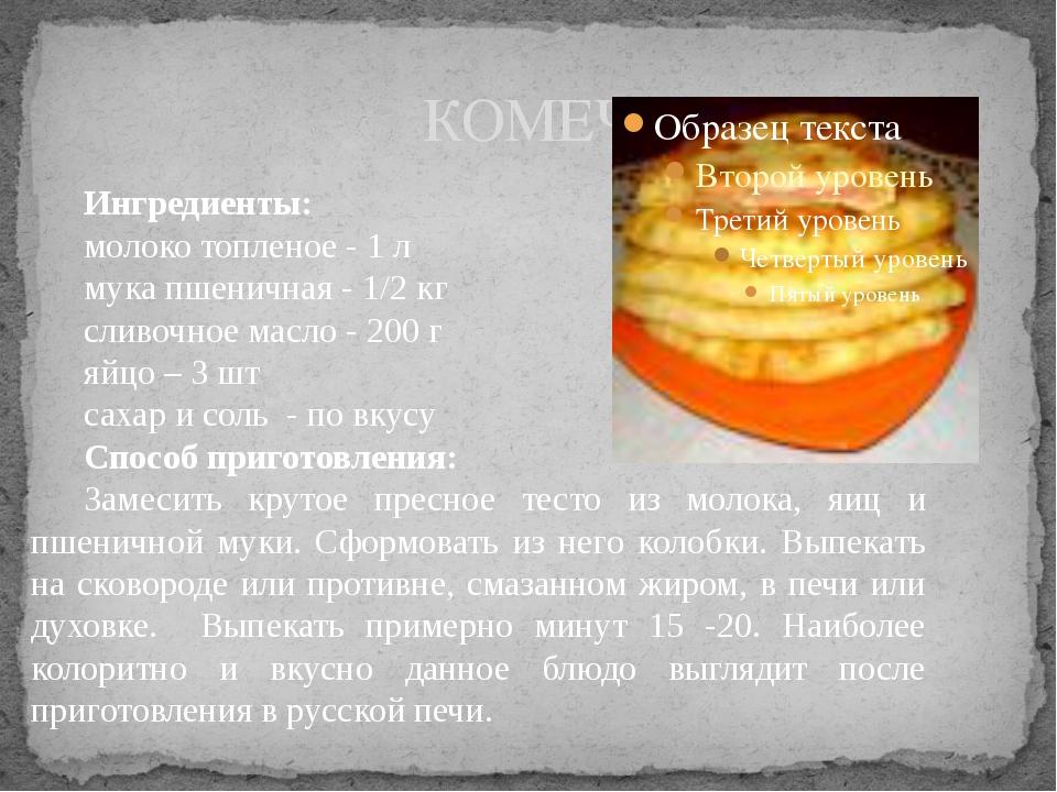 КОМЕЧ Ингредиенты: молоко топленое - 1 л мука пшеничная - 1/2 кг сливочное м...