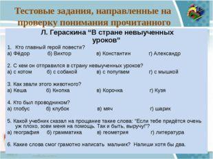 Тестовые задания, направленные на проверку понимания прочитанного Л. Гераскин