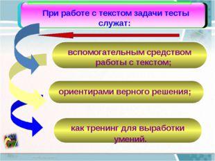 вспомогательным средством работы с текстом; ориентирами верного решения; как