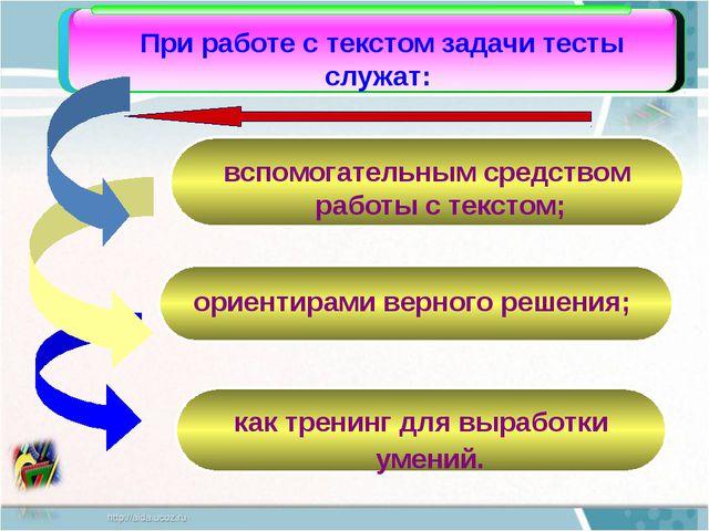 вспомогательным средством работы с текстом; ориентирами верного решения; как...