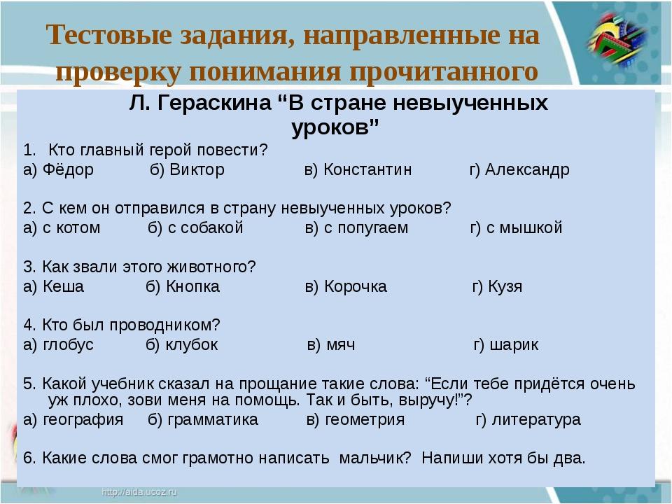 Тестовые задания, направленные на проверку понимания прочитанного Л. Гераскин...