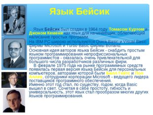 Язык Бейсик был создан в 1964 году Томасом Куртом и Джоном Кемени как язы